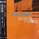 白木秀雄 / PLAYS BOSSA NOVA