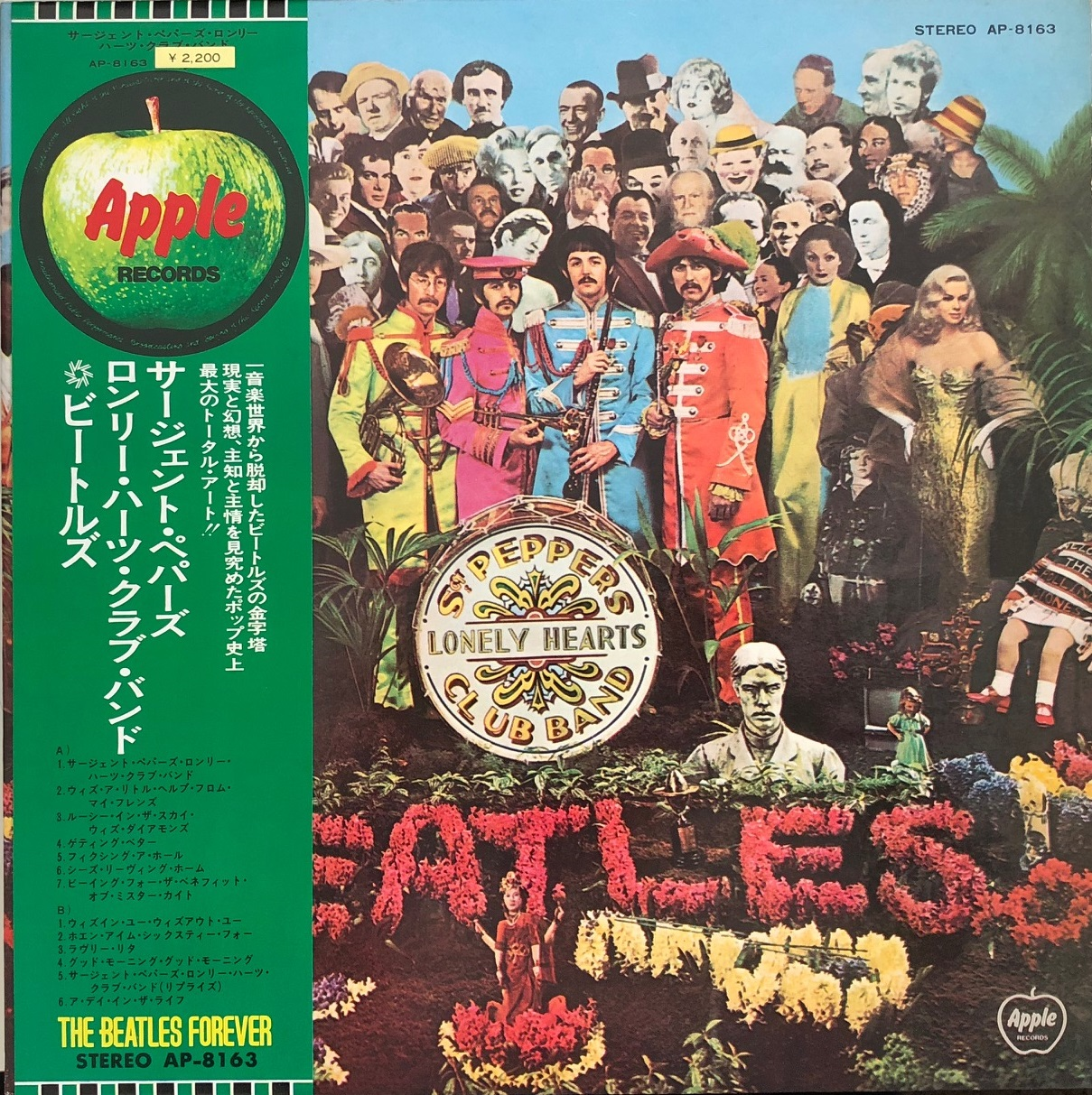 BEATLES / SGT. PEPPERS LONELY HEARTS CLUB BAND
