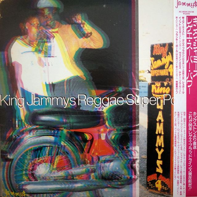 VARIOUS /  KING JAMMYS REGGAE SUPER POWER