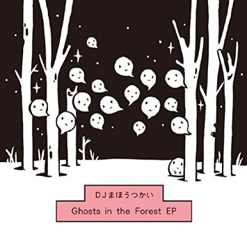 DJ まほうつかい / GHOSTS IN THE FOREST EP
