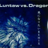 LUNTAW VS. DRAGON / 風になりたい REMIX