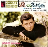 JOHNNY TILLOTSON / GOODBYE MR. TEARA
