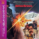 O.S.T. (JAMES BROWN) / SLAUGHTER'S BIG RIP OFF