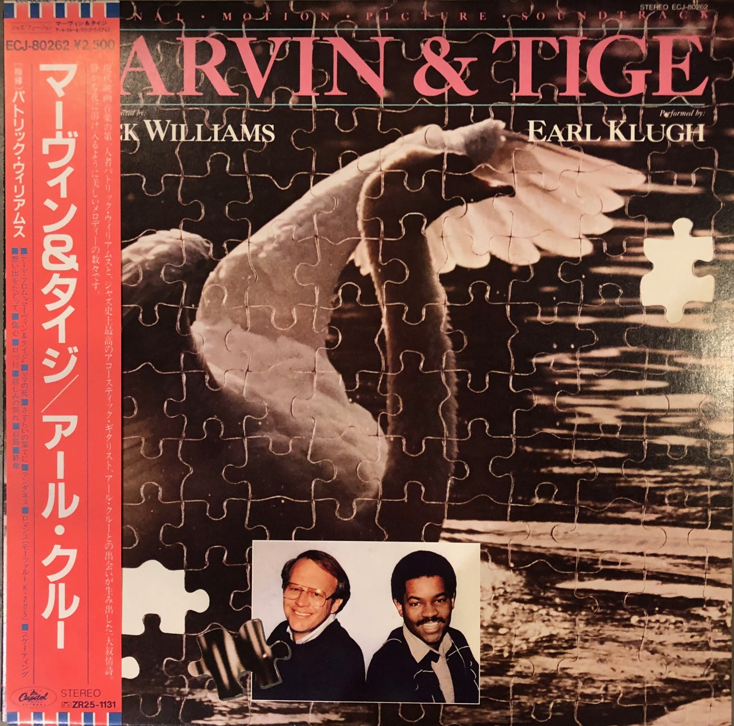 O.S.T. (EARL KLUGH) / MARVIN & TIGE