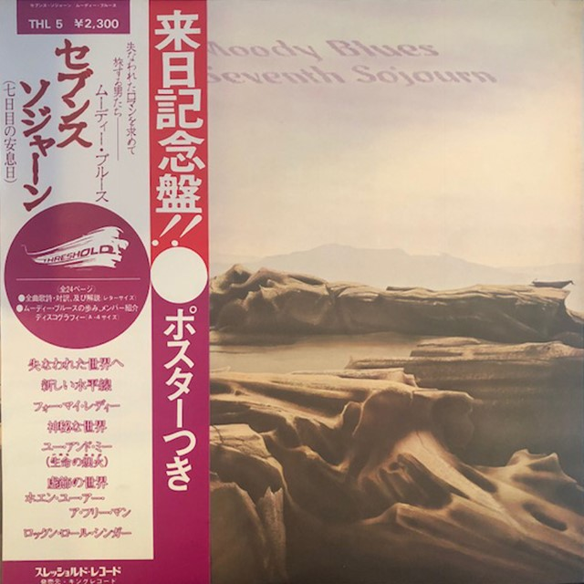 MOODY BLUES / SEVENTH SOJOURN