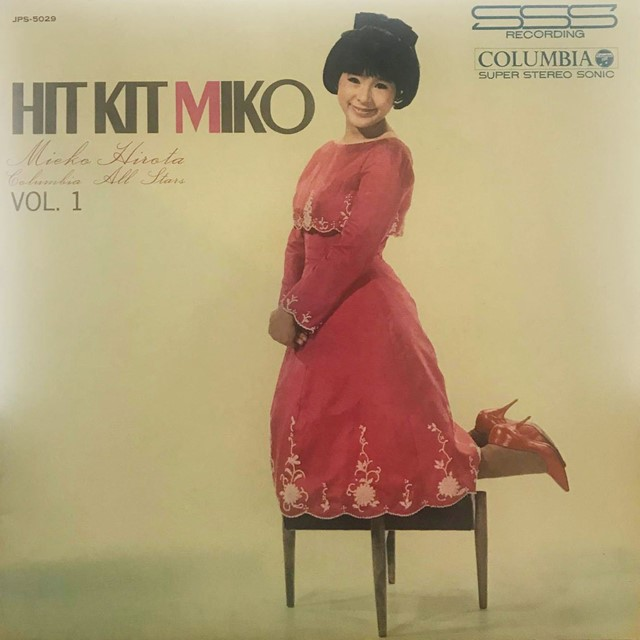 弘田三枝子 MIEKO HIROTA / HIT KIT MIKO