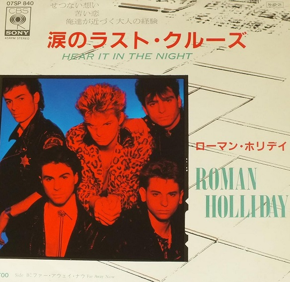 ROMAN HOLLYDAY / HEAR IT IN THE NIGHT