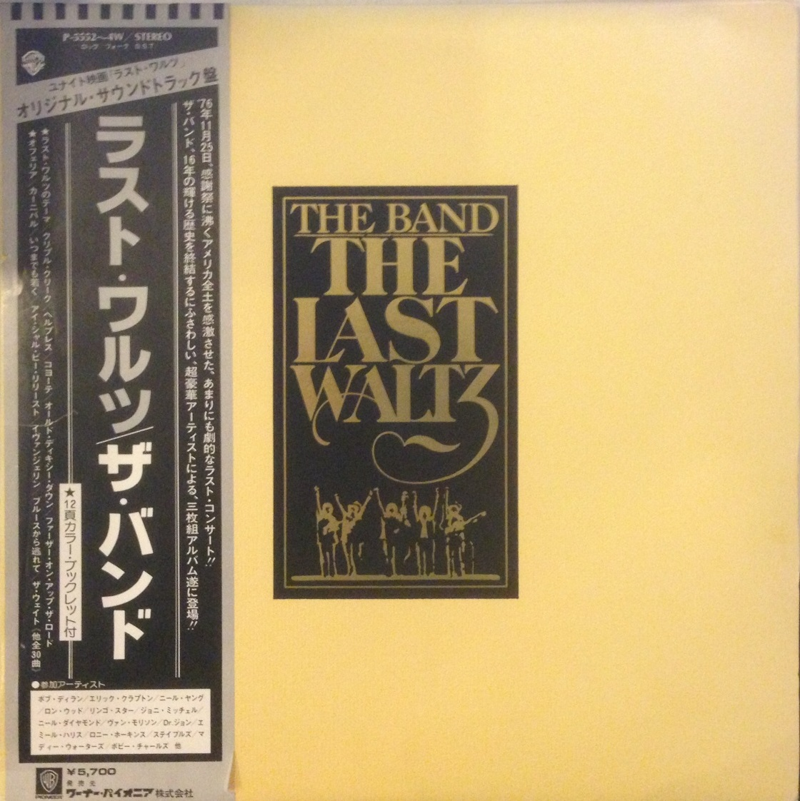 BAND / LAST WALTZ