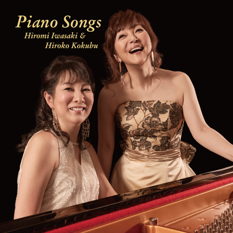 岩崎宏美 / PIANO SONGS –EDITED FOR LP-