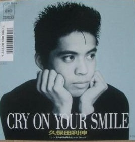 久保田利伸 / CRY ON YOUR SMILE