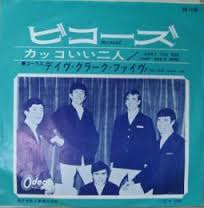 DAVE CLARK FIVE / BECAUSE