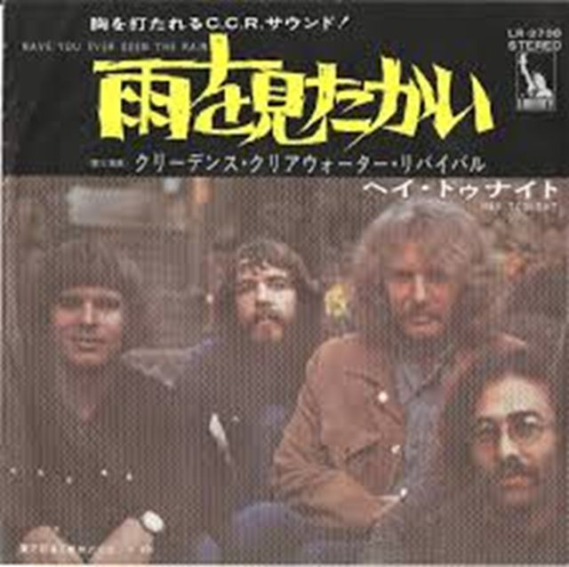 CREEDENCE CLEARWATER REVIVAL / HAVE YOU EVER SEEN
