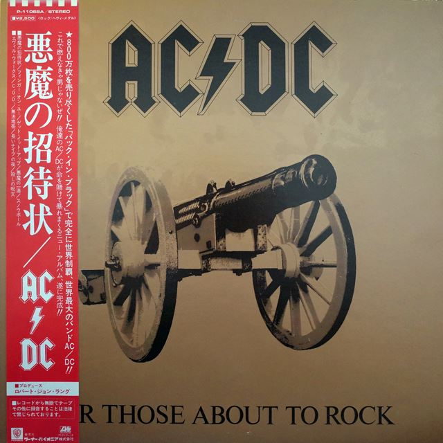 AC/DC ‎/ FOR THOSE ABOUT TO ROCK (WE SALUTE YOU)