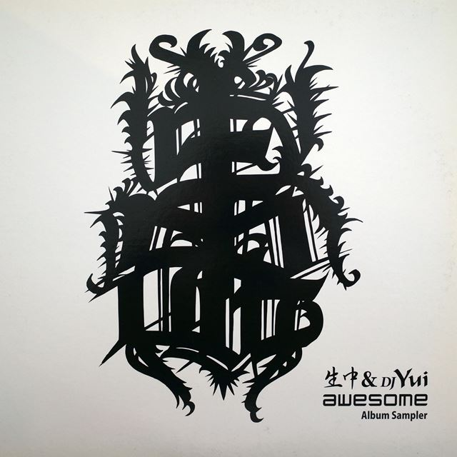 生中 & DJ YUI ‎/ AWESOME ALBUM SAMPLER