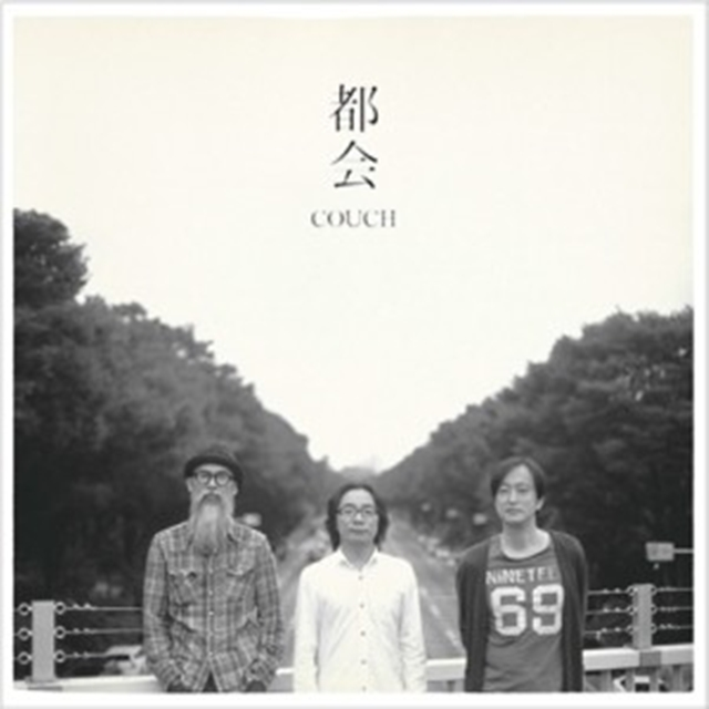 COUCH (カウチ) / 都会 / 街の草原 EP