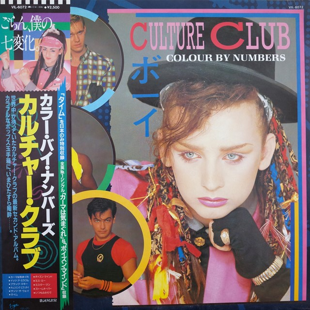culture club colour by numbers new wave アナログレコード通販の