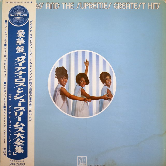 DIANA ROSS & SUPREMES / GREATEST HITS