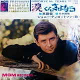 JOHNNY TILLOTSON / 涙くんさよなら (GOOD BYE MR.TEARS)