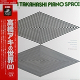 高橋アキ (AKI TAKAHASHI) / PIANO SPACE II