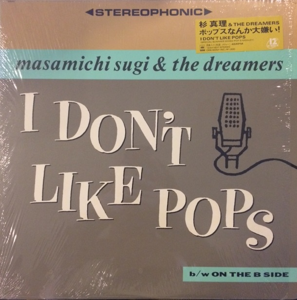 杉真理&THE DREAMERS / I DON'T LIKE POPS