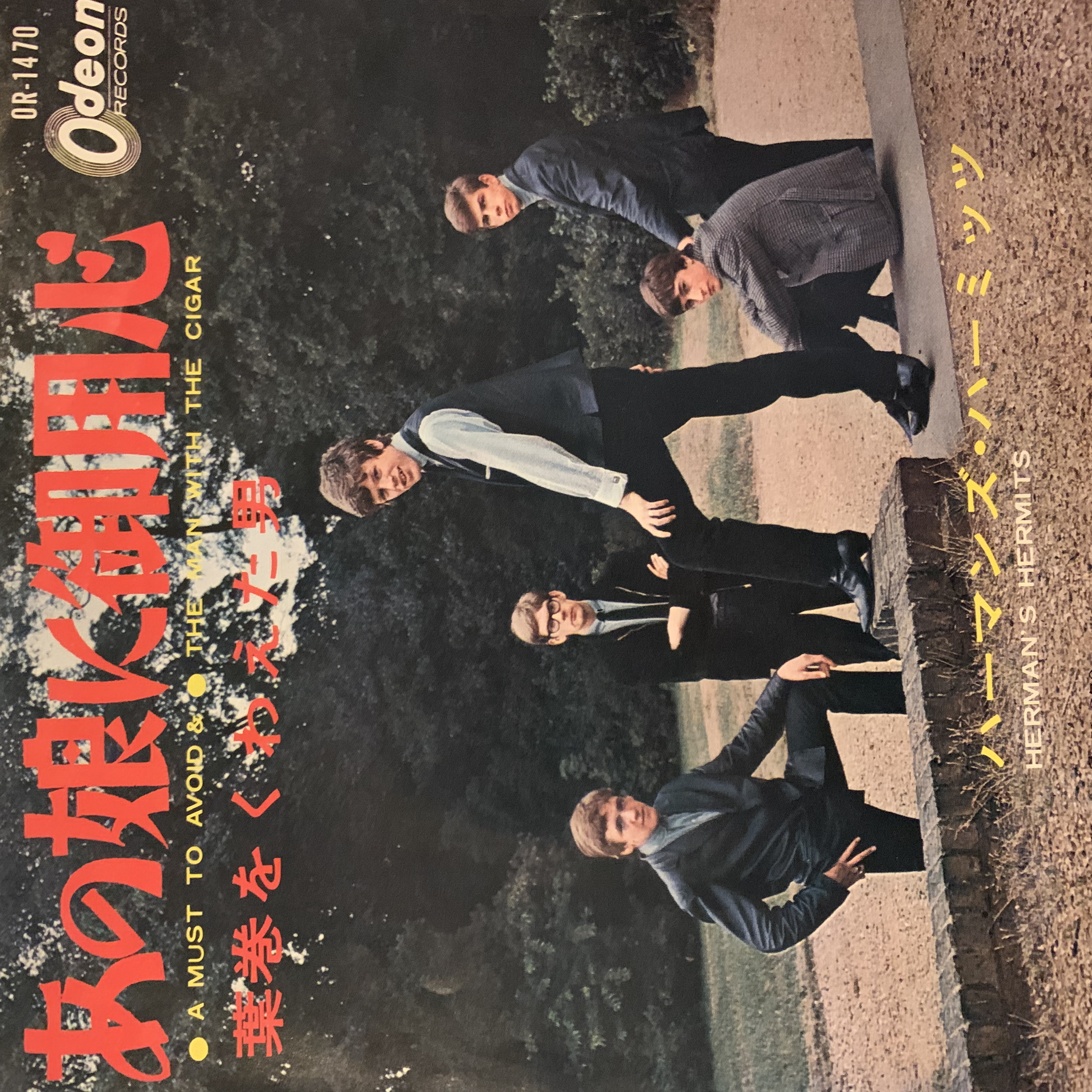 HERMAN'S HERMITS / A MUST TO AVOID