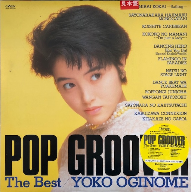 荻野目洋子 / POP GROOVER (THE BEST)