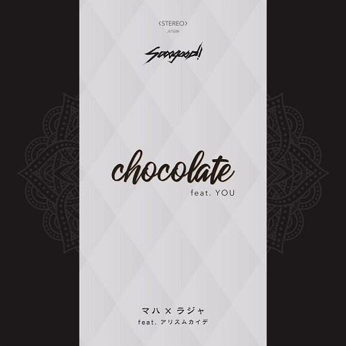 SOOOGOOD! / CHOCOLATE FEAT YOU