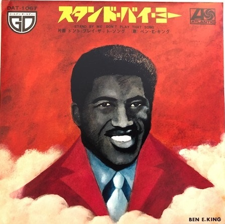 BEN E.KING / STAND BY ME
