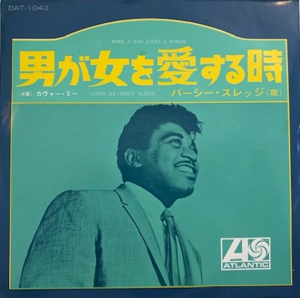 PERCY SLEDGE / WHEN A MAN LOVES A WOMAN